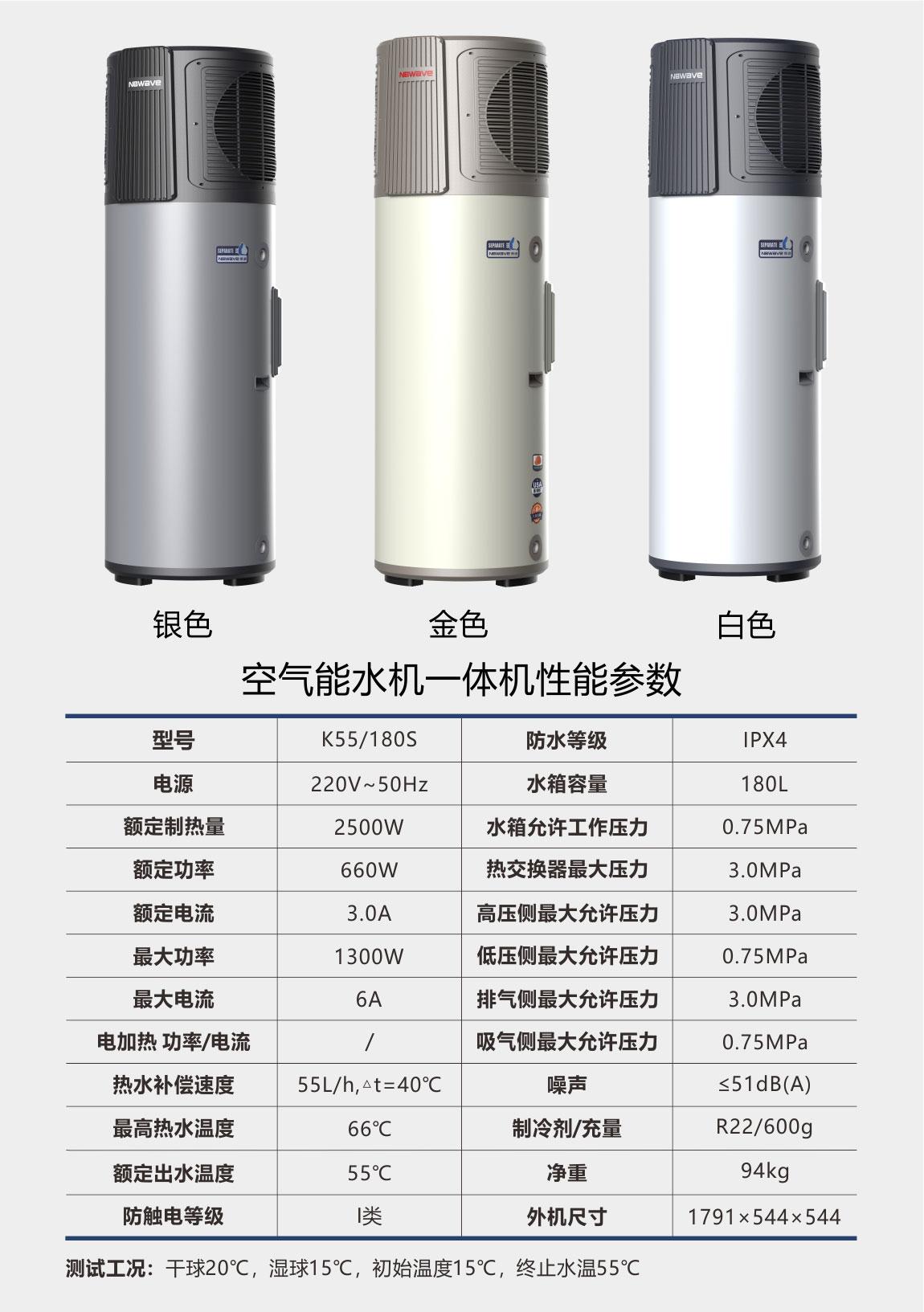 空气能水机一体机.jpg