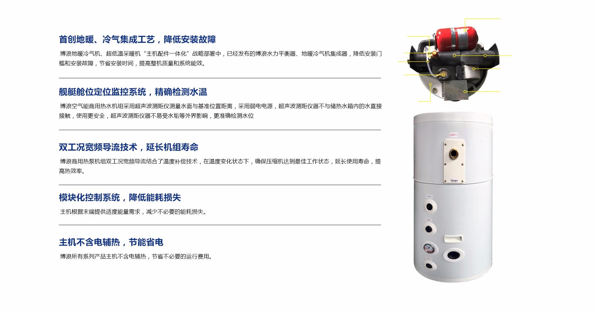 空气能热水器优势