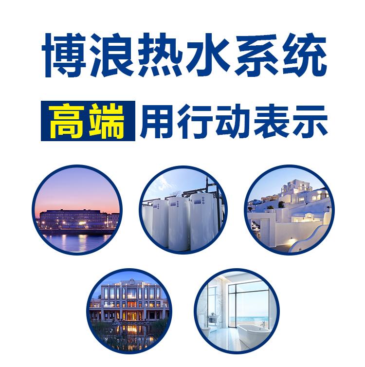 必博bbo官方网站热水系统