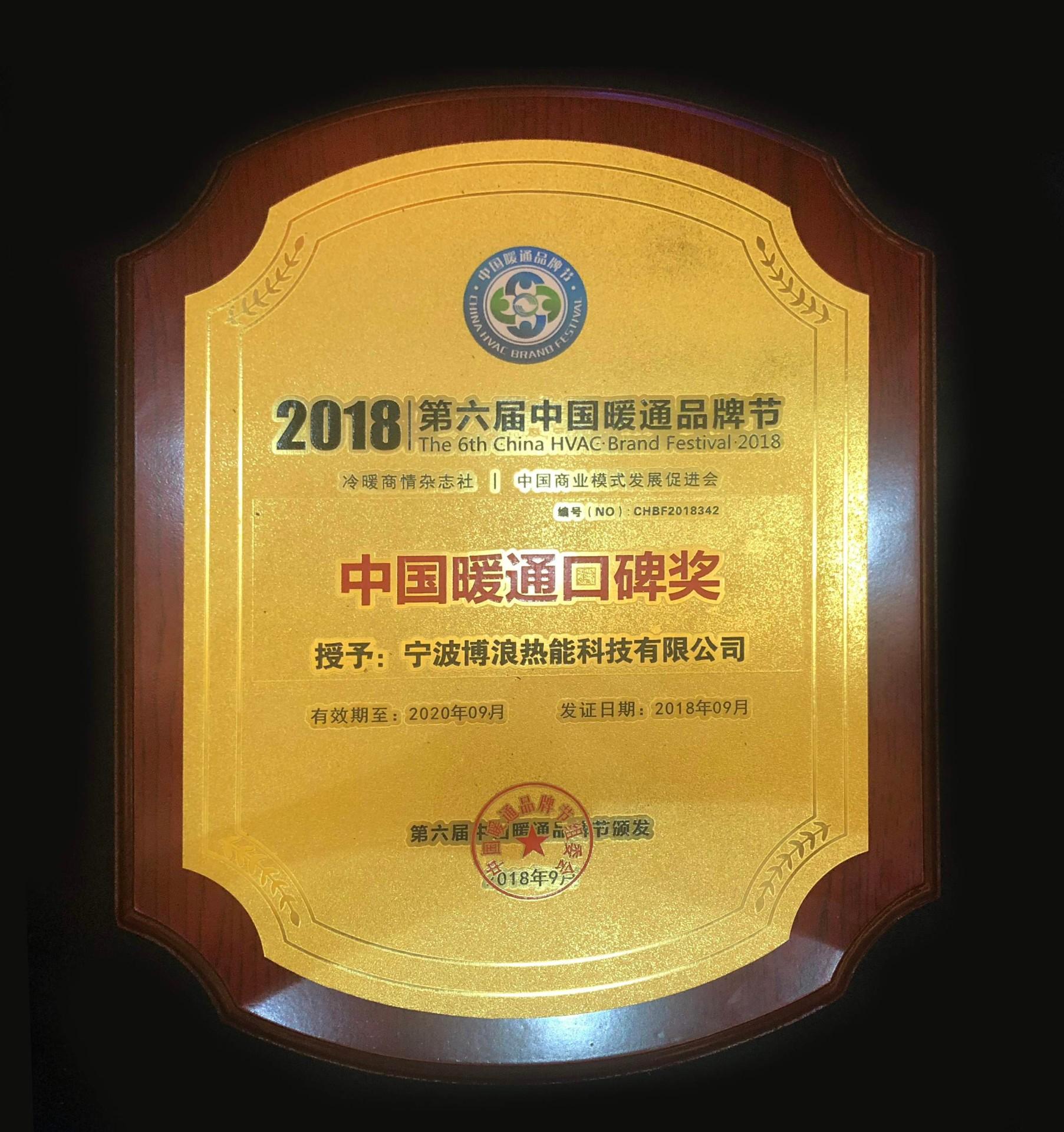 中国暖通口碑奖