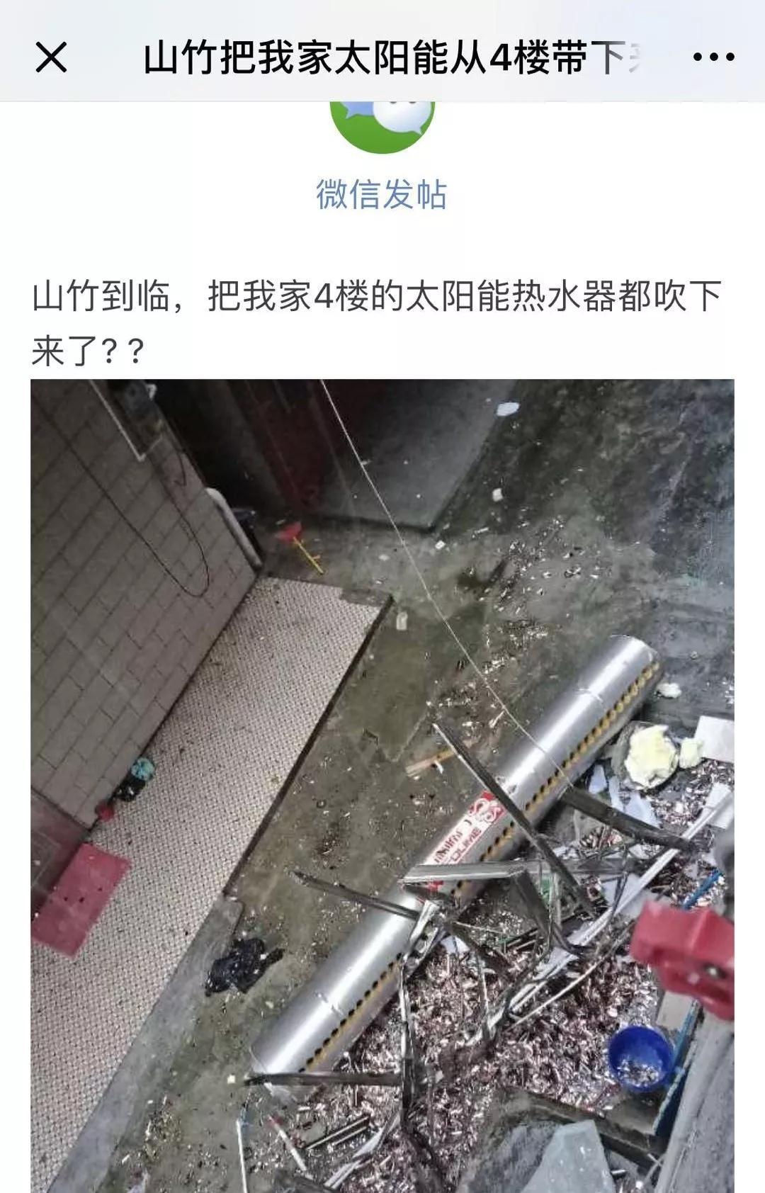 台风天太阳能热水器损失严重