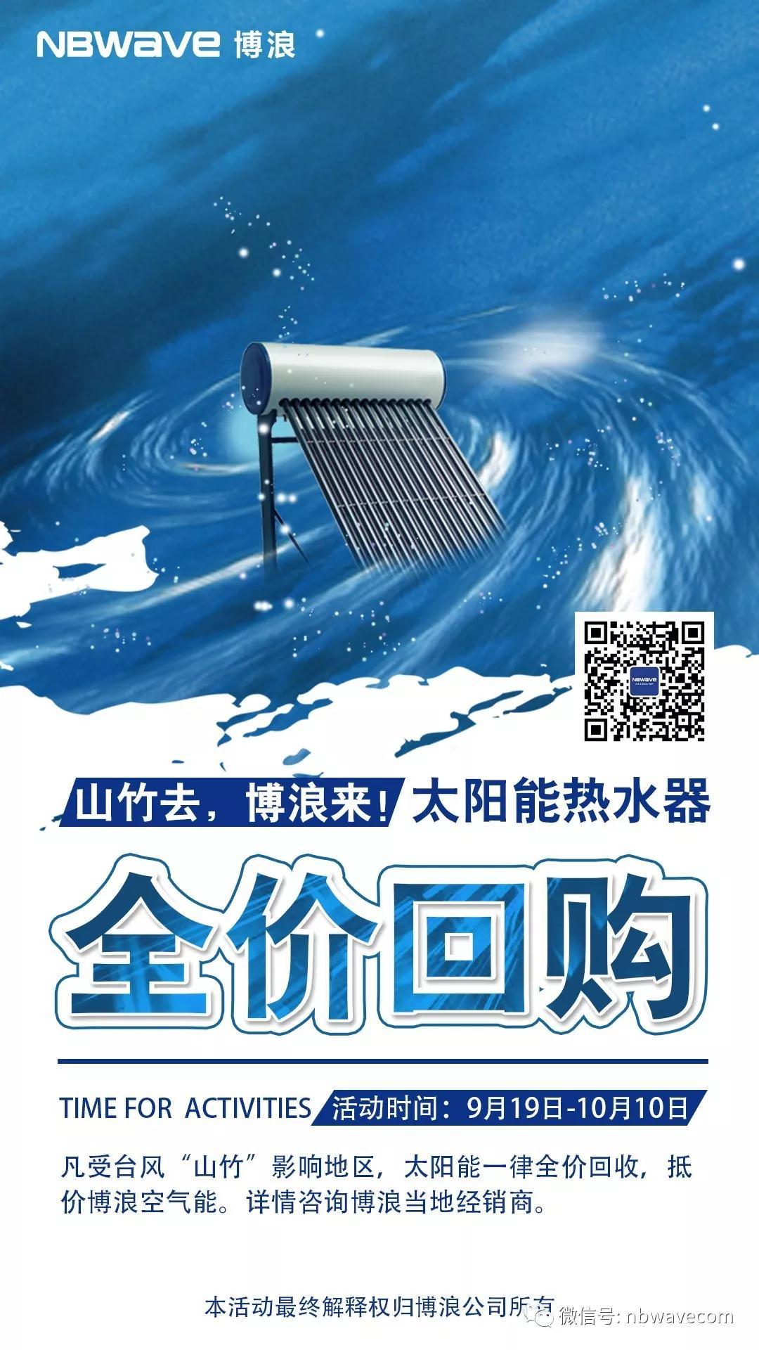 太阳能热水器全价回购