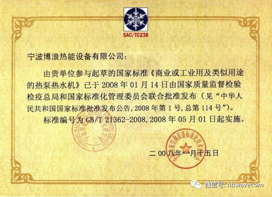 空气能行业第一份标准