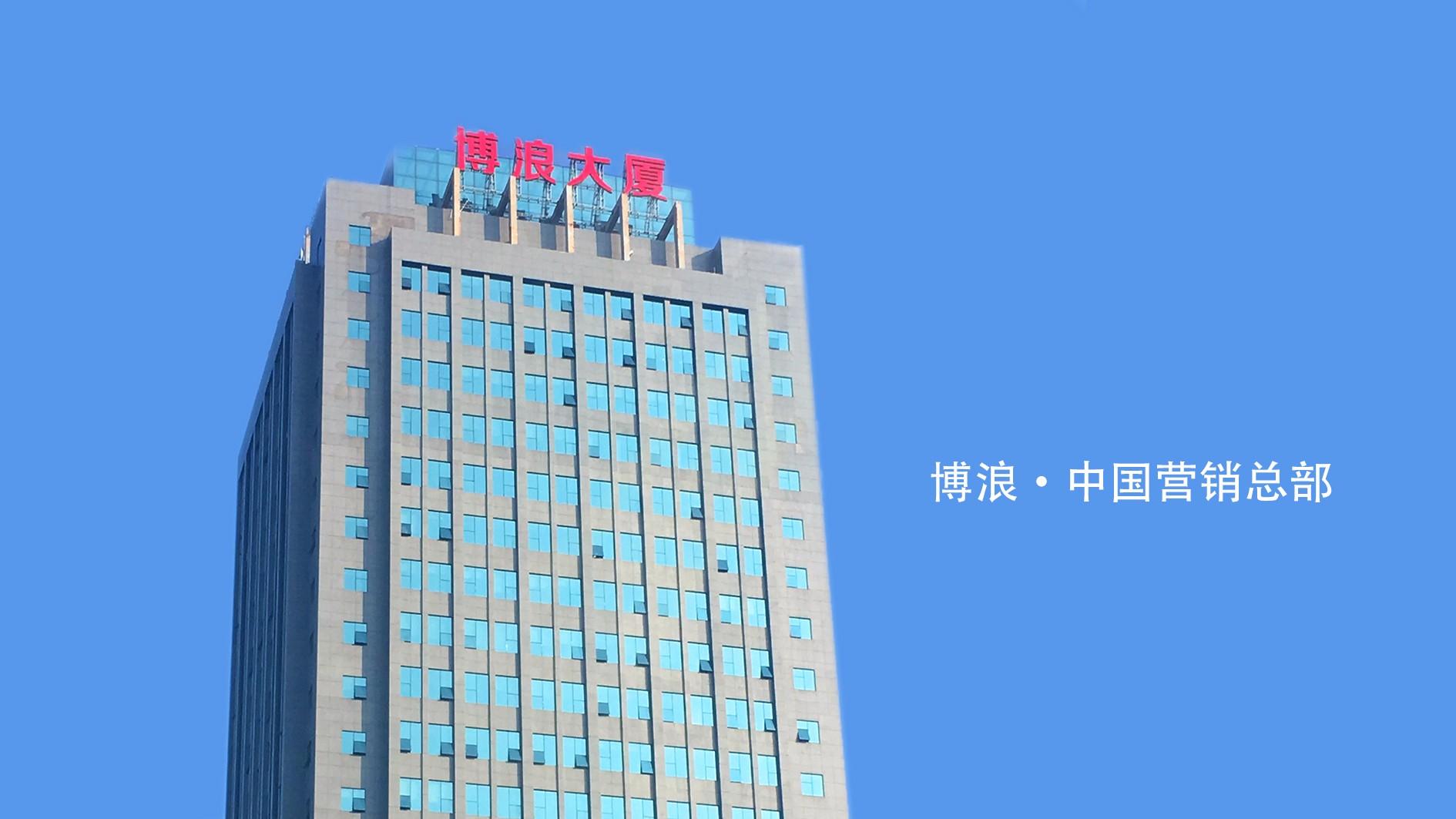 博浪·中国营销总部