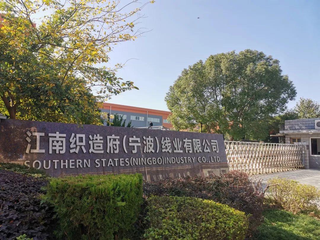 江南织造府(宁波)线业有限公司