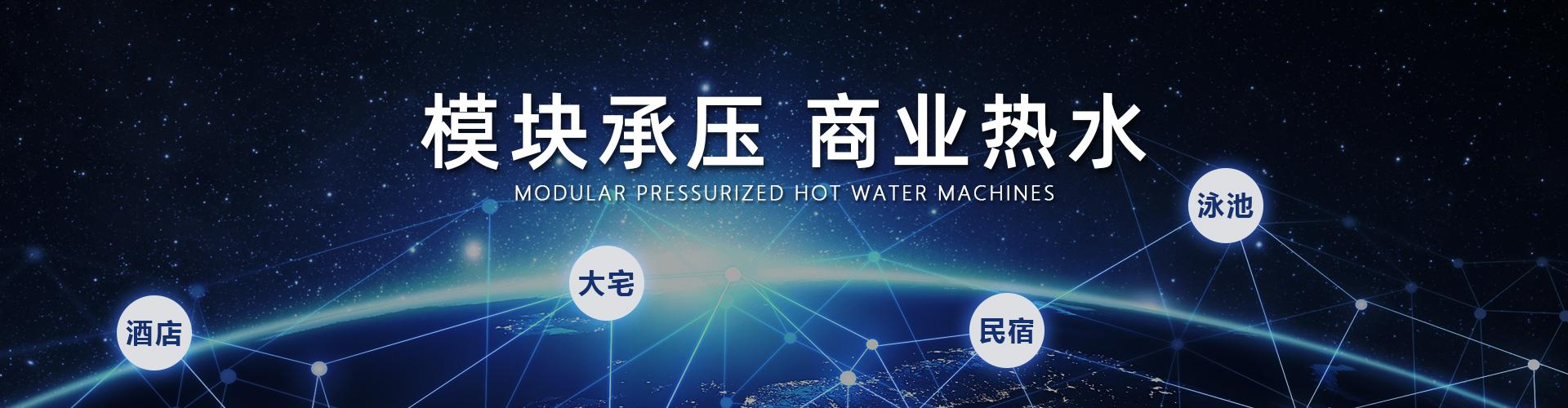 别墅热水工程
