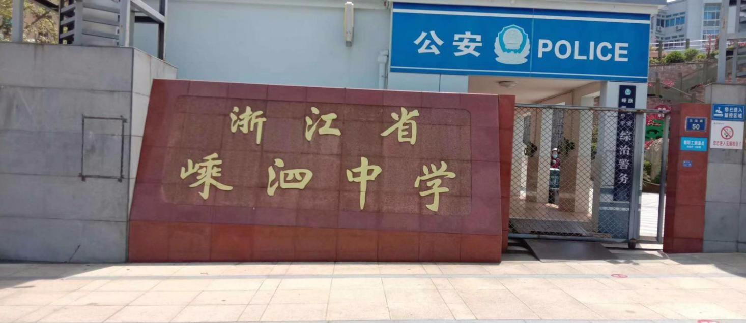 嵊泗中学.jpg